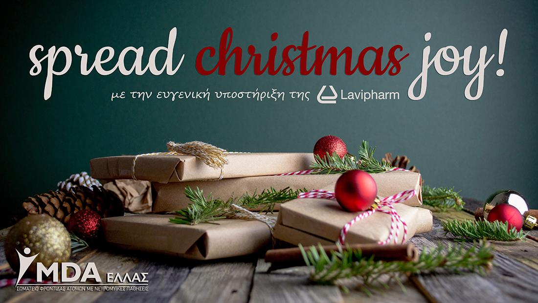 Η Lavipharm στηρίζει το MDA Ελλάς