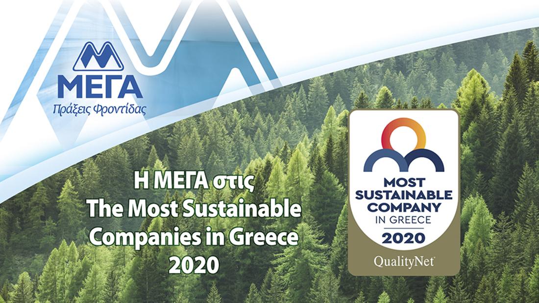 Η ΜΕΓΑ στις The Most Sustainable Companies in Greece 2020