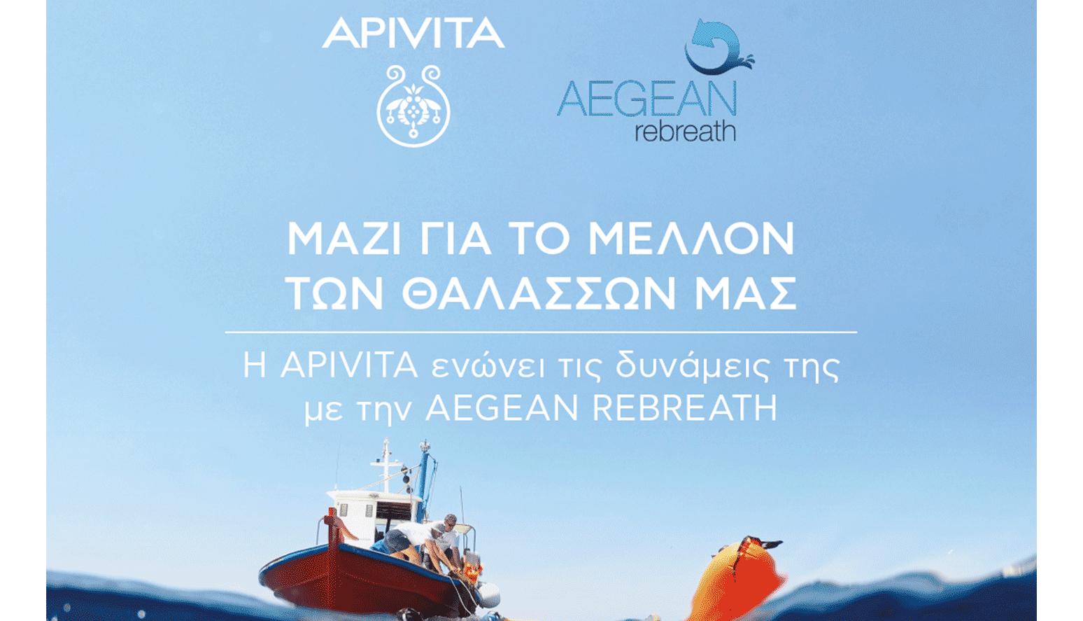 Η Apivita ενώνει τις δυνάμεις της  με την Aegean Rebreath