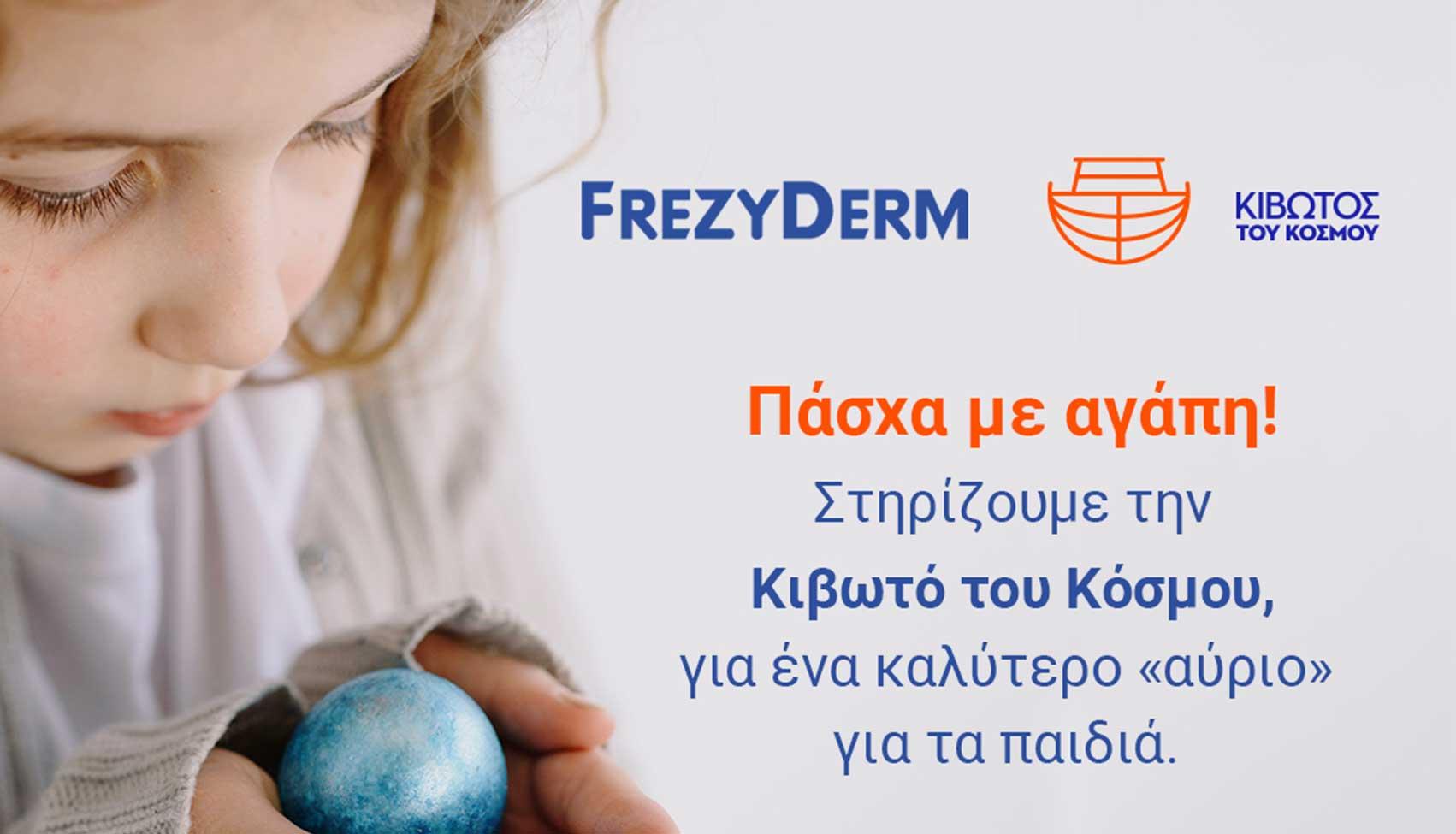 H Frezyderm στηρίζει την Κιβωτό του Κόσμου