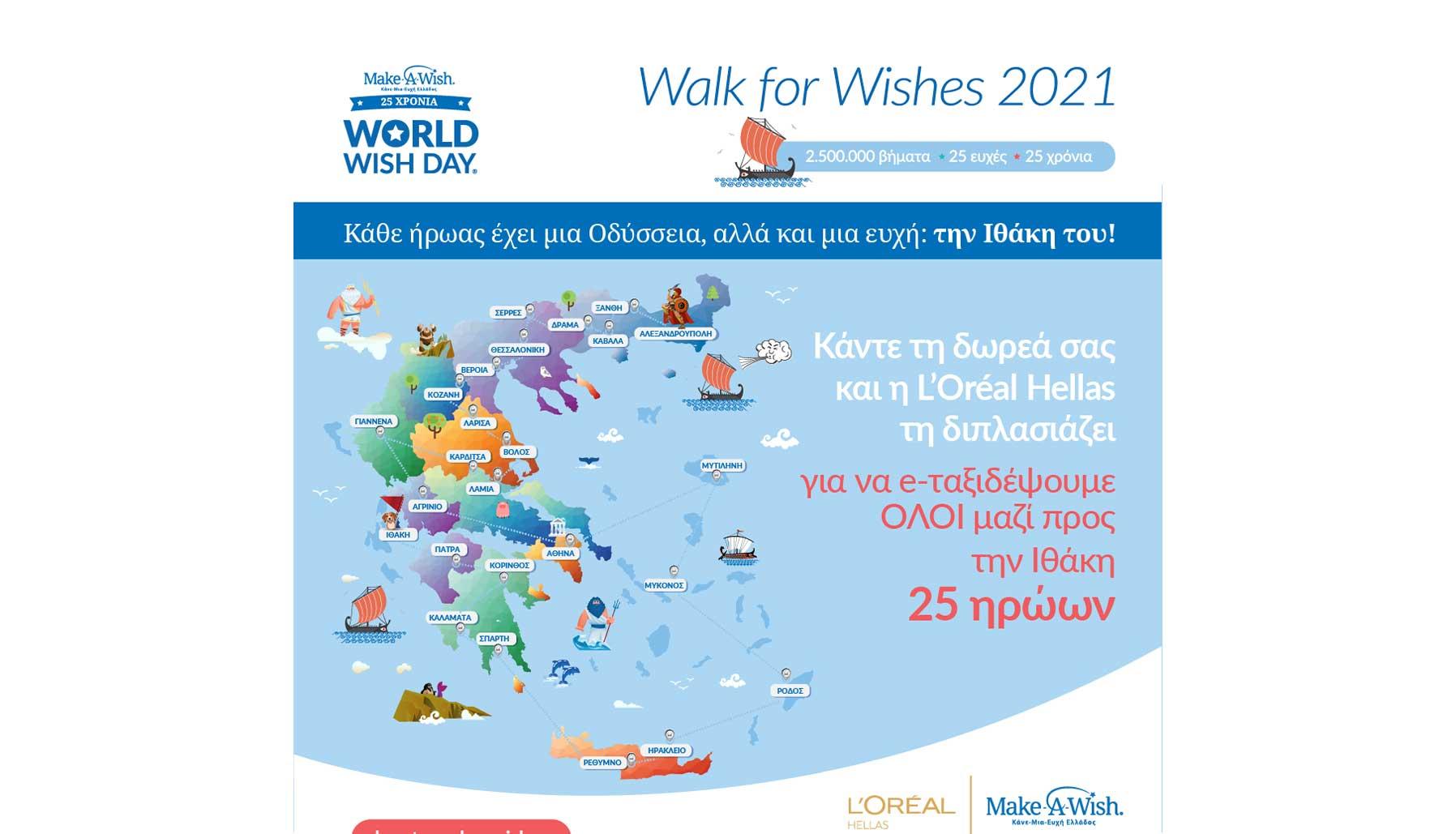 Το Make-A-Wish και η L'Oréal Hellas  ενώνουν τα «βήματά» τους