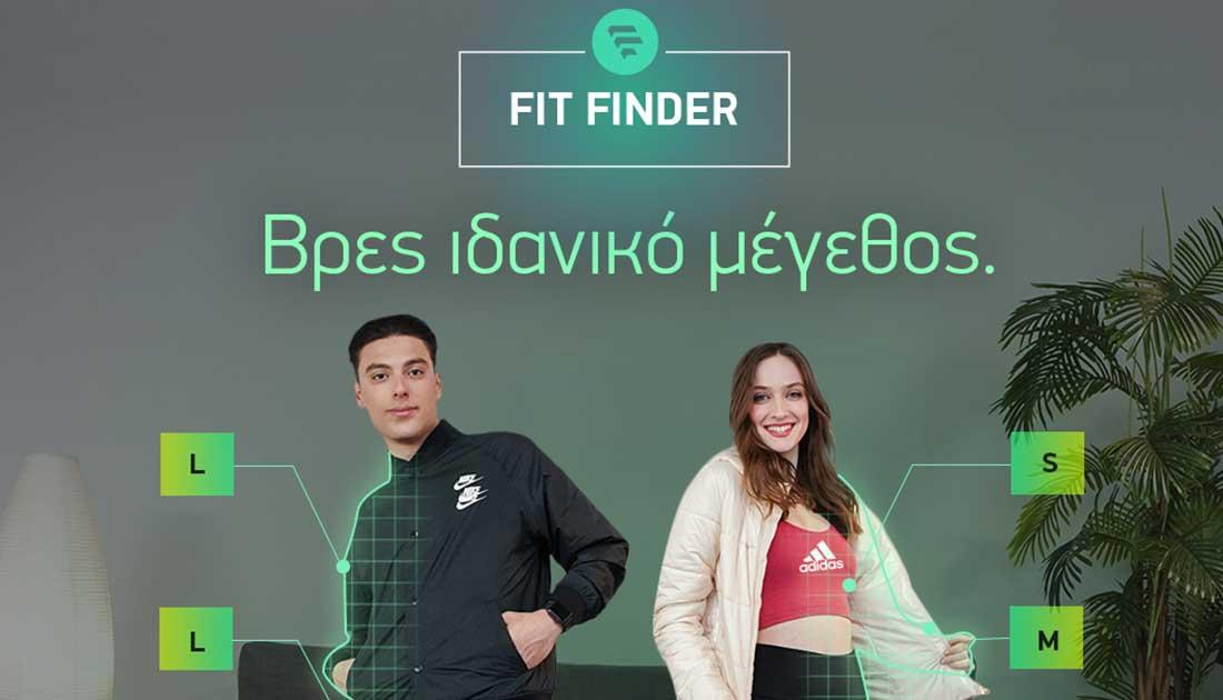 Το Fit Finder έρχεται στην Ελλάδα αποκλειστικά από το Cosmos Sport