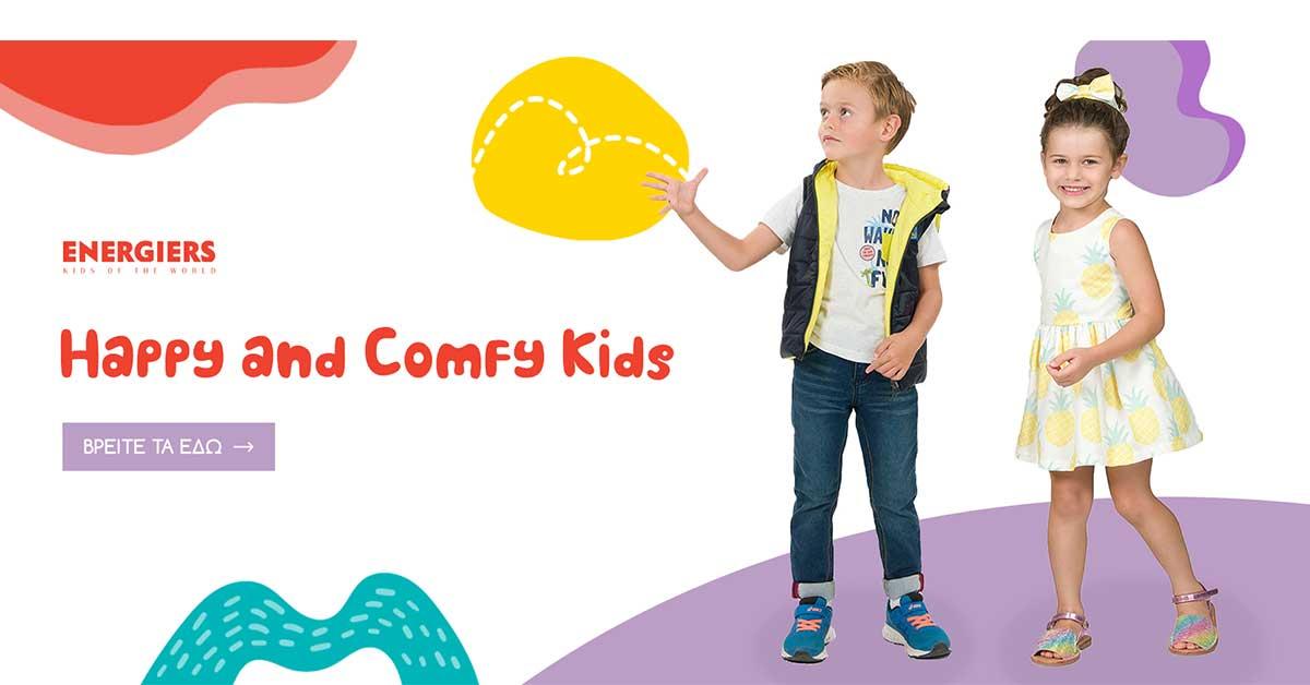 Online το Kidstyle.gr με ρούχα Energiers