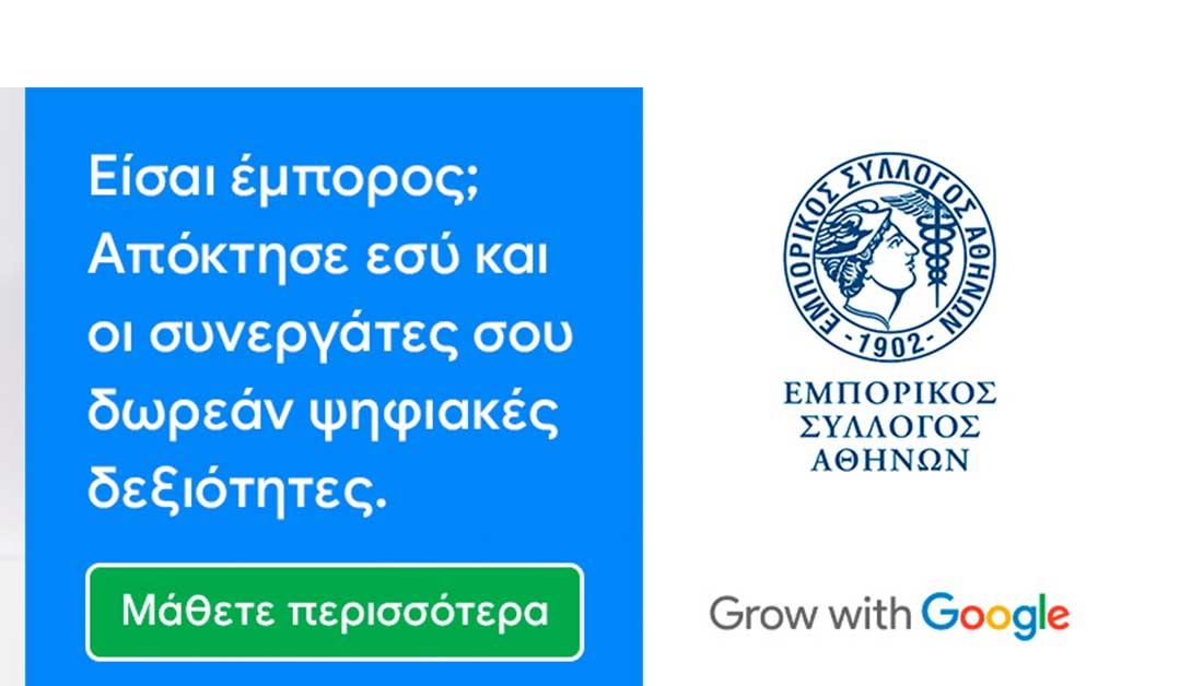 Με την Google συνεργάζεται ο Εμπορικός Σύλλογος Αθηνών
