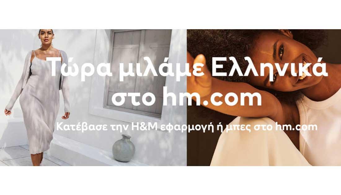 Διαθέσιμο και στα ελληνικά το e-shop της H&M