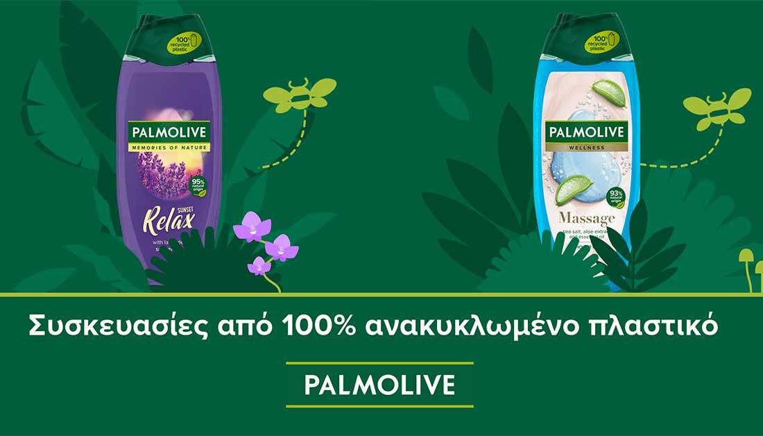 Νέες βιώσιμες συσκευασίες από την Palmolive