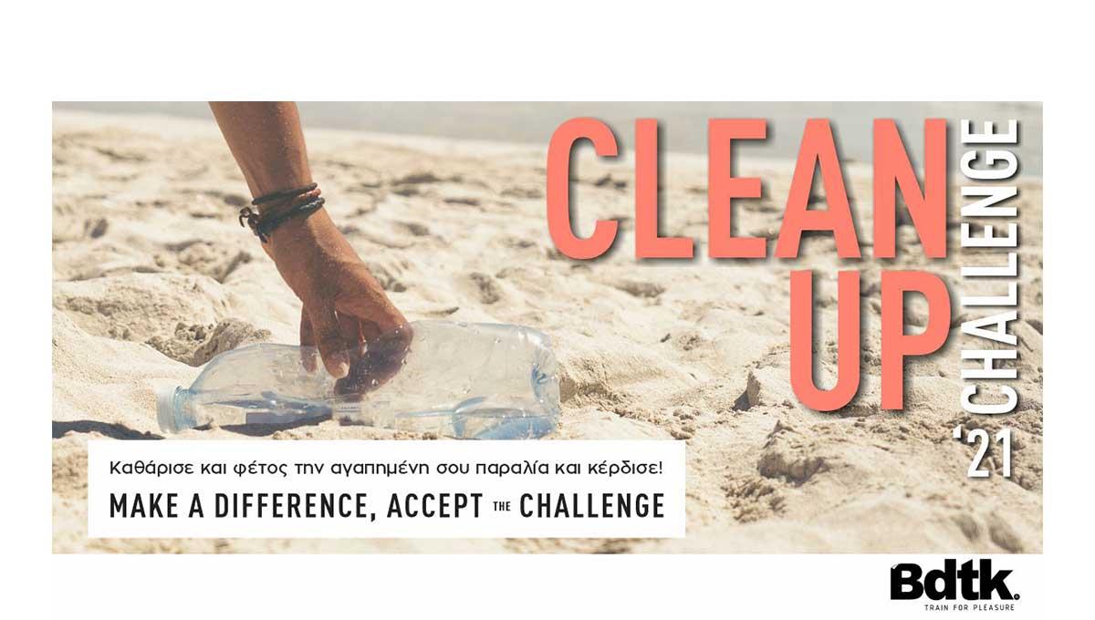 «Clean Up Challenge» για 2η χρονιά από την Bdtk