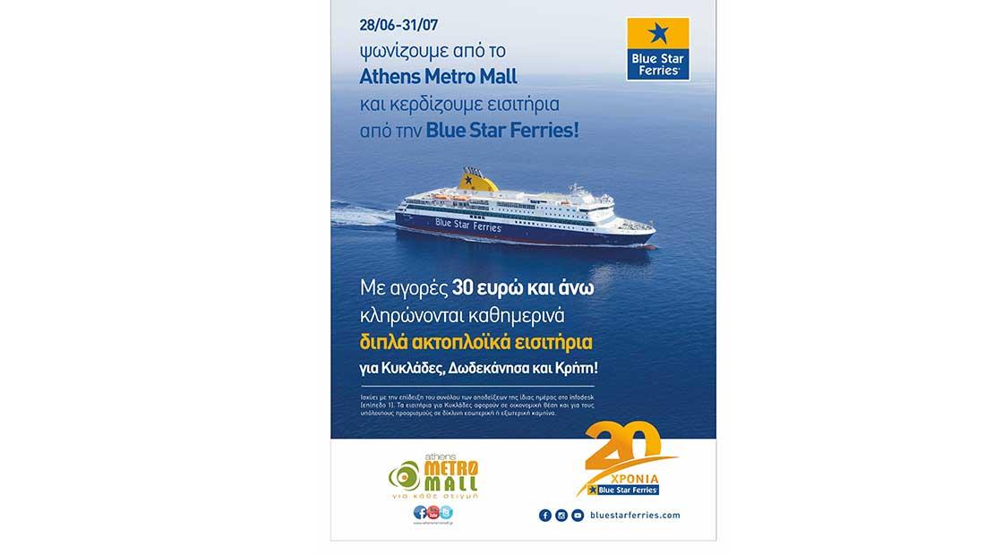 Ακτοπλοϊκά εισιτήρια προσφέρει στους επισκέπτες του το Athens Metro Mall