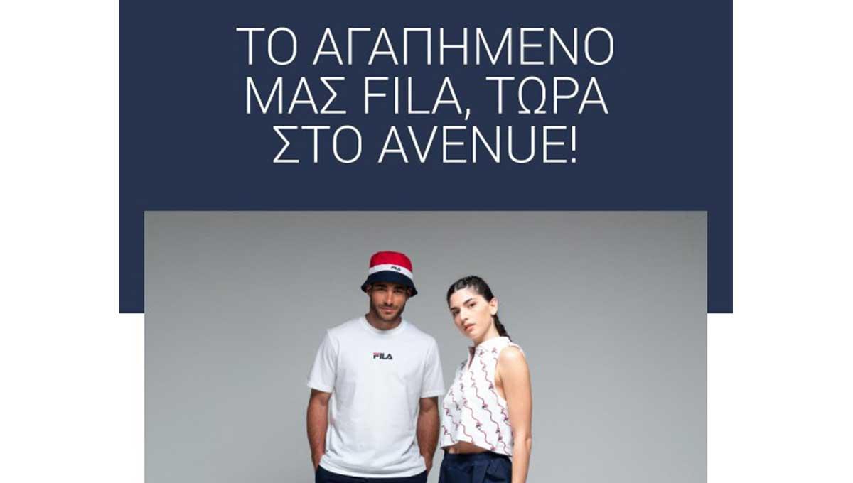 H Fila ανοίγει νέο κατάστημα στο Avenue