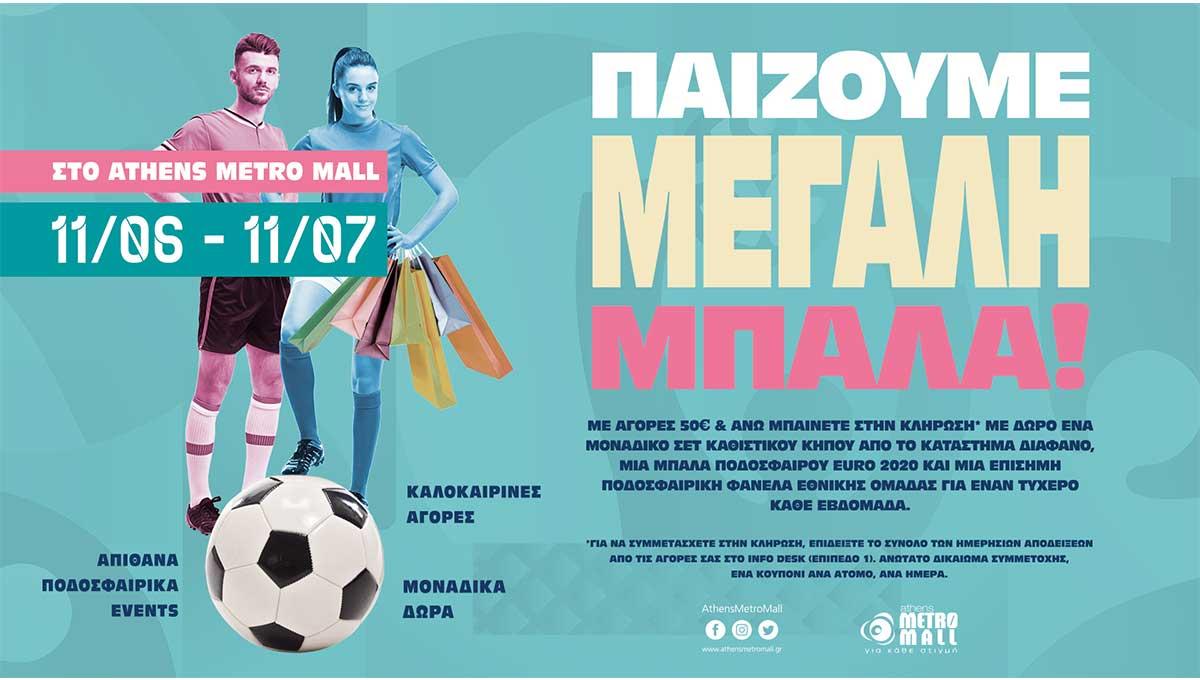 Το Euro 2020 γιορτάζει το Athens Metro Mall