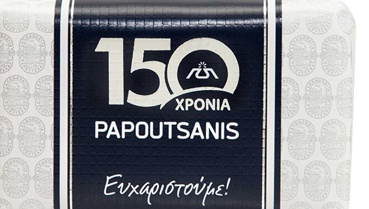 Τα 150 χρόνια της γιορτάζει η Παπουτσάνης