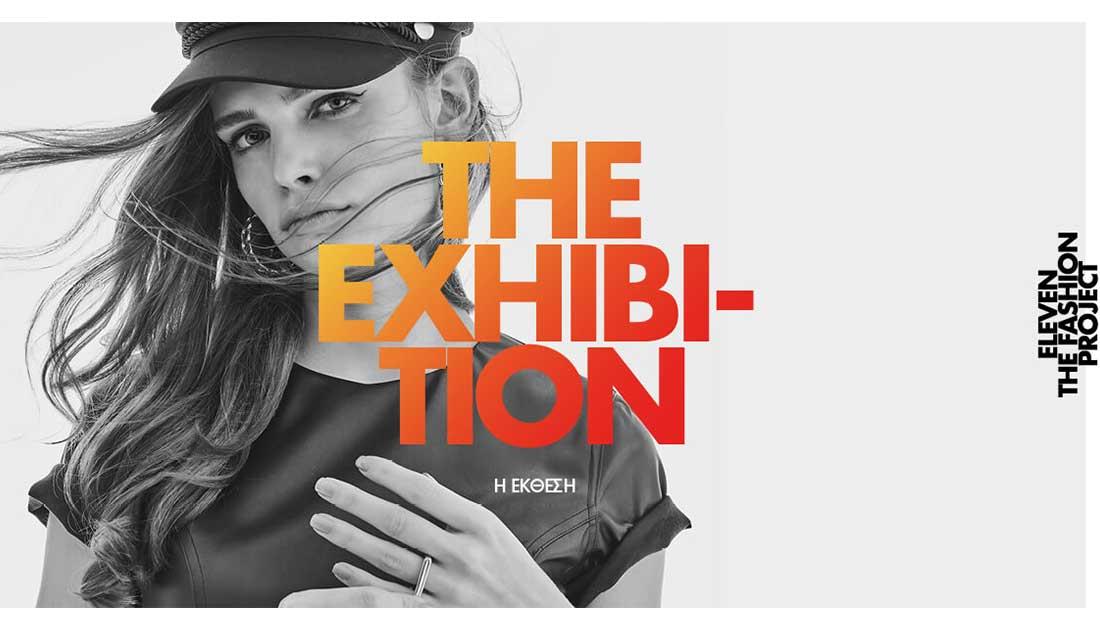 Το Ιανουάριο του 2022  θα πραγματοποιηθεί το Eleven The Fashion Project