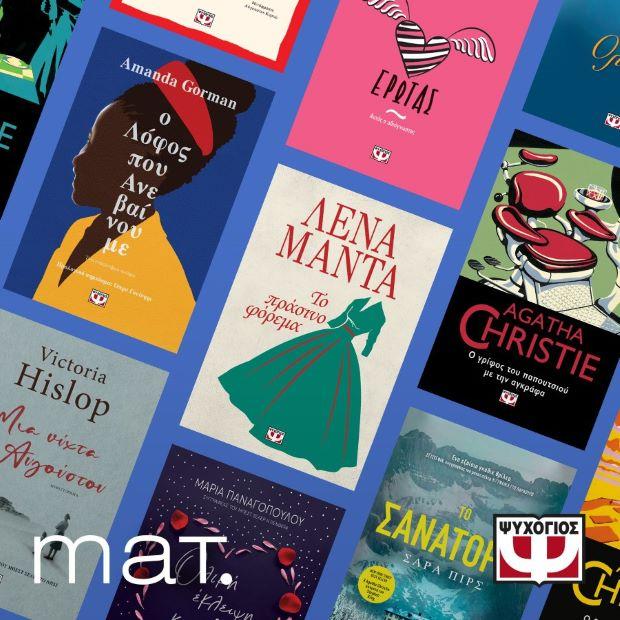 Με τις εκδόσεις Ψυχογιός συνεργάζεται η Mat Fashion