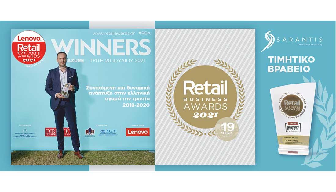 Βραβεύθηκε ο όμιλος Σαράντη στα Lenovo Retail Business Awards 2021