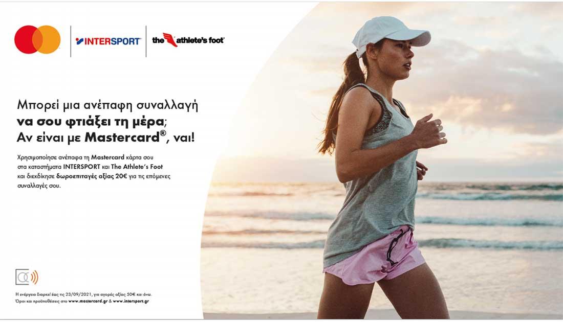 Προνόμια στους κατόχους των καρτών Mastercard δίνει η Intersport