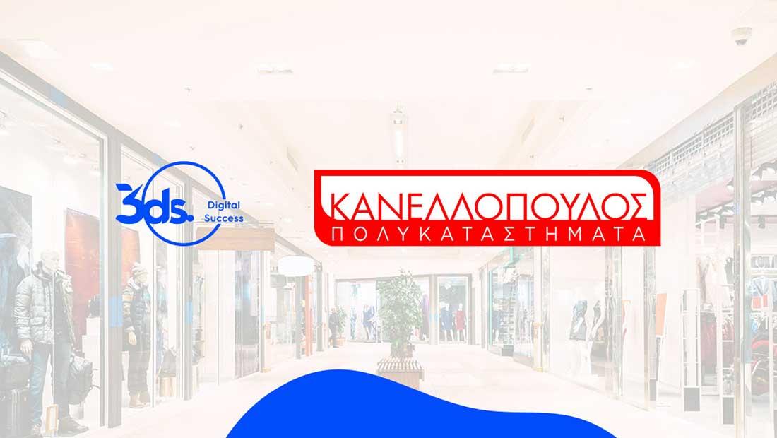 Τηνdigitalκαμπάνια του πολυκαταστήματος Κανελλόπουλος αναλαμβάνει η 3ds
