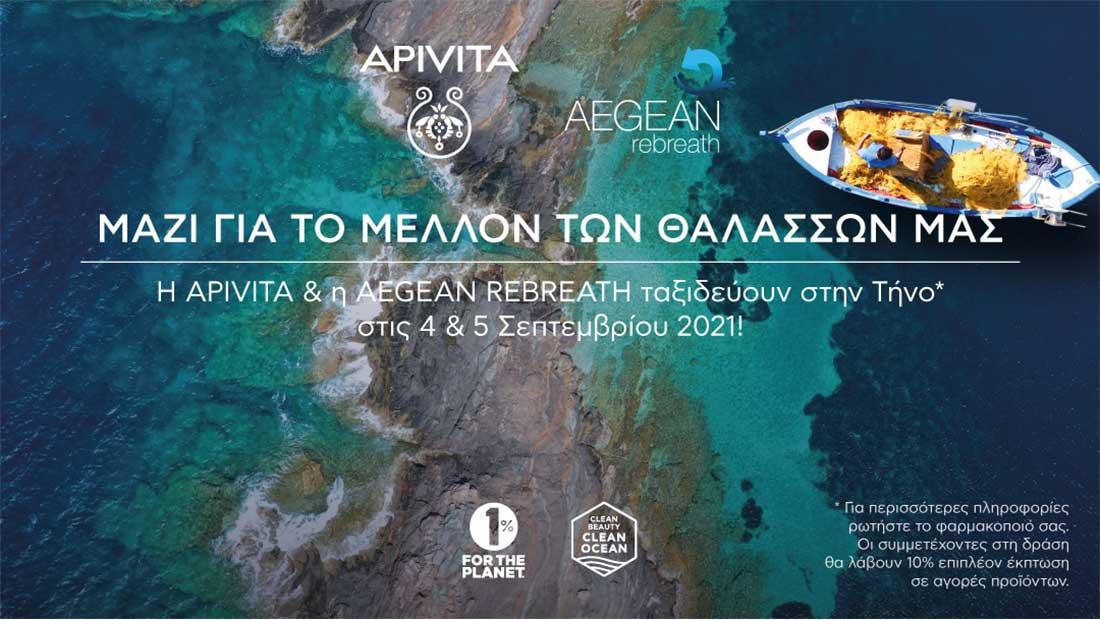 Η Apivita με την Aegean Rebreath σε δράσεις καθαρισμού στην Τήνο