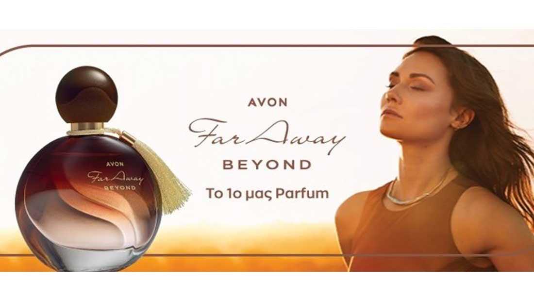 Far Away Beyond, το πρώτο parfum που λανσάρει η Avon