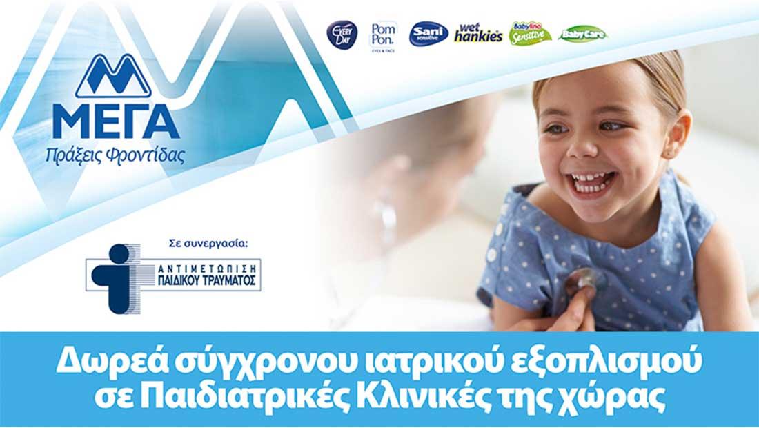 Δωρεά ιατρικού εξοπλισμού της Μέγα σε παιδιατρικές κλινικές της χώρας