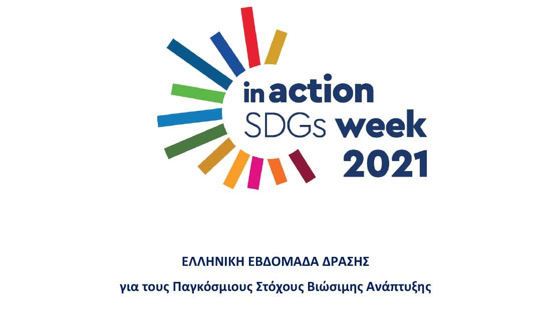 Στην Ελληνική Εβδομάδα Δράσης in Action SDGs Week συμμετέχει ο ΠΣΒΑΚ